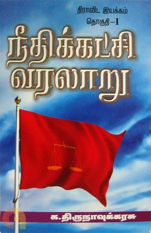 நீதிக்கட்சி வரலாறு (இரண்டு தொகுதிகள்)