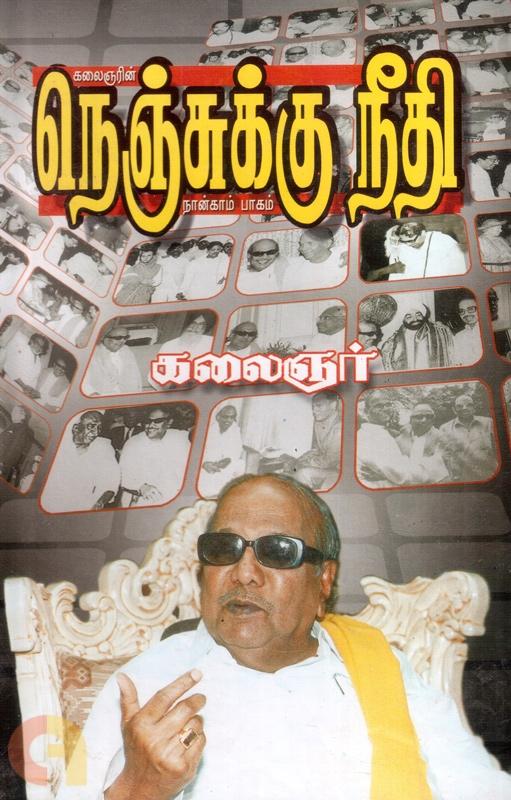 நெஞ்சுக்கு நீதி (நான்காம் பாகம்)
