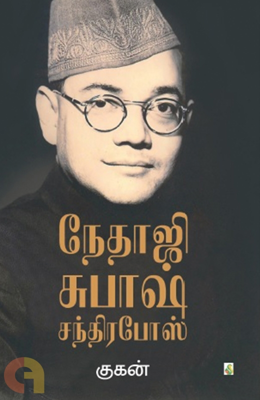 நேதாஜி சுபாஷ் சந்திர போஸ்