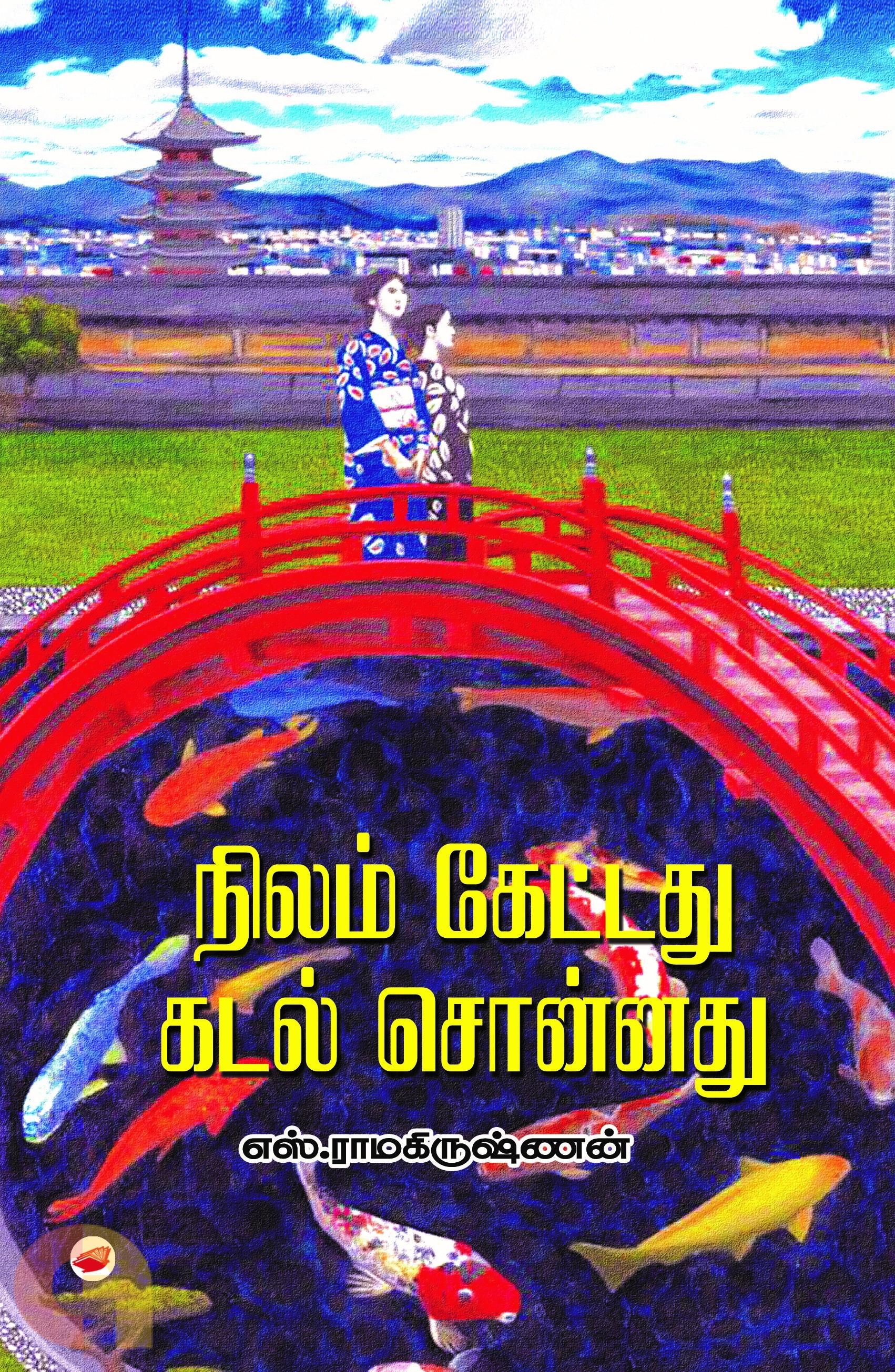 நிலம் கேட்டது கடல் சொன்னது (தேசாந்திரி)