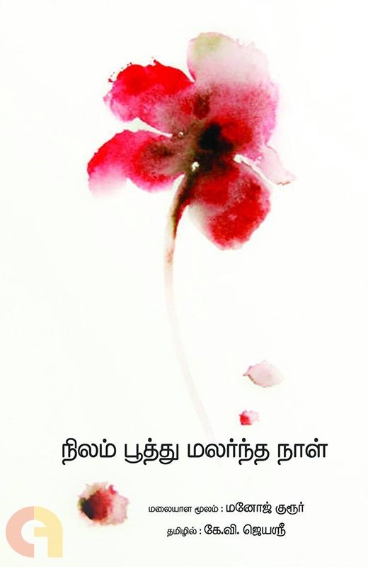 நிலம் பூத்து மலர்ந்த நாள்