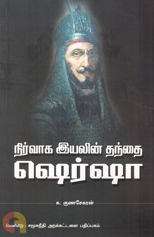நிர்வாக இயலின் தந்தை   ஷெர்ஷா