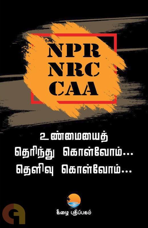 NPR NRC CAA