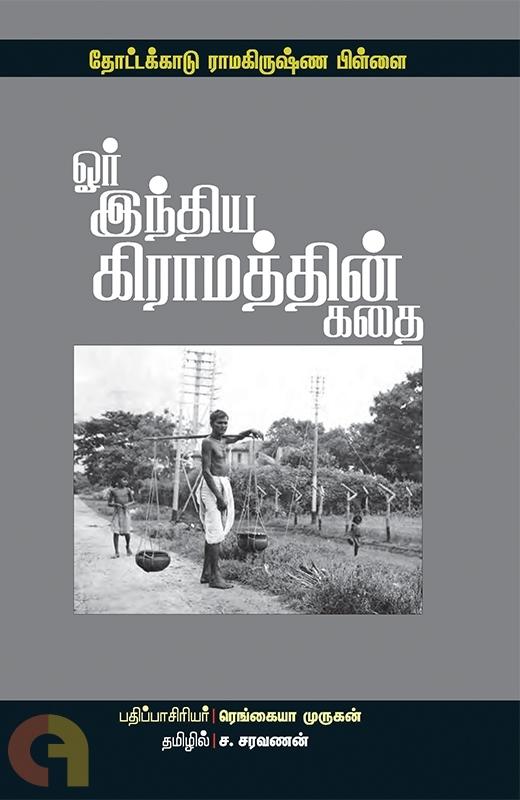 ஓர் இந்திய கிராமத்தின் கதை