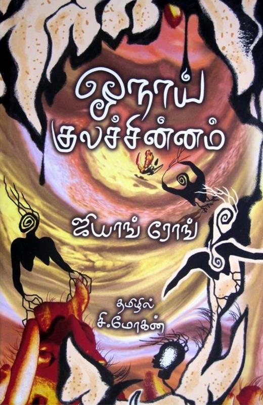 ஓநாய் குலச்சின்னம் | Buy Tamil & English Books ...