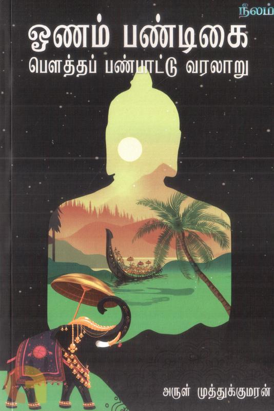 ஓணம் பண்டிகை: பெளத்தப் பண்பாட்டு வரலாறு