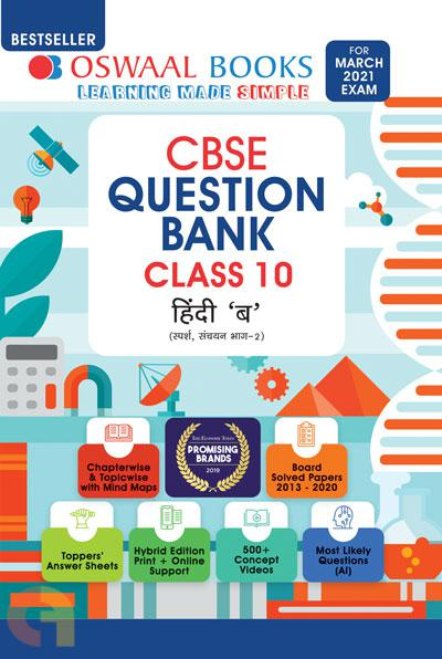 Oswaal CBSE Question Bank Class 10 Hindi B Book Chapterwise & Topicwise