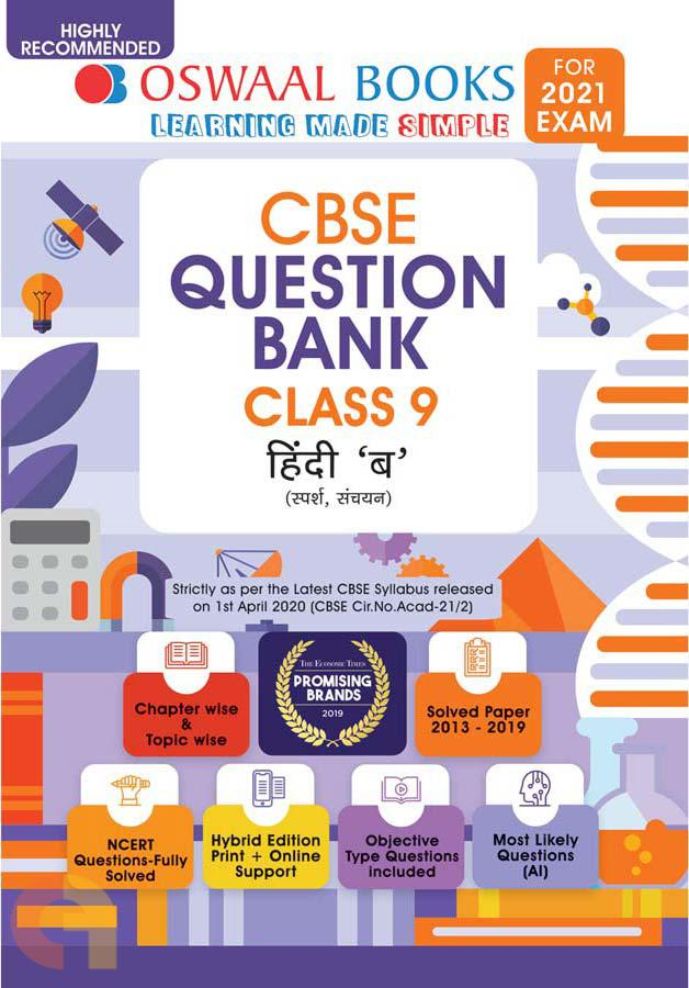 Oswaal CBSE Question Bank Class 9 Hindi B Book Chapterwise & Topicwise