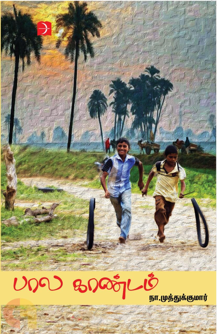 பால காண்டம்