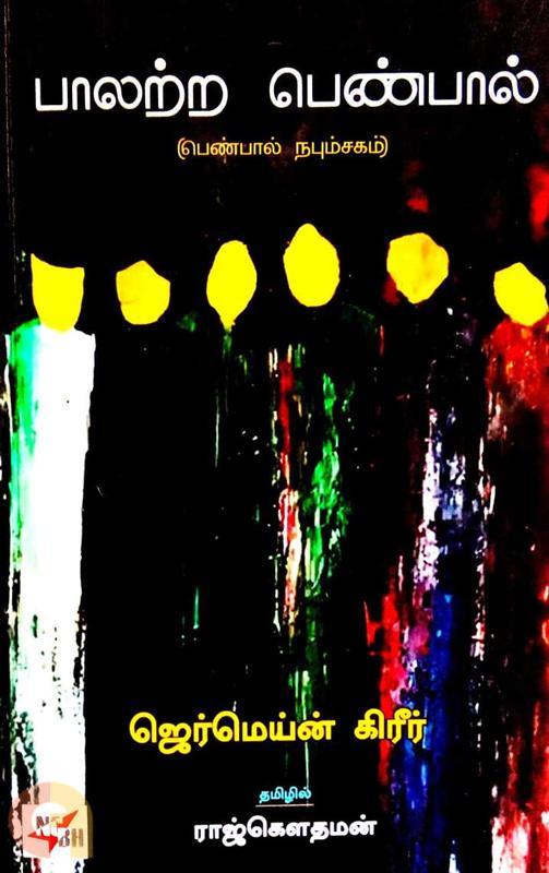 பாலற்ற பெண்பால்: பெண்பால் நபும்சகம் (நியூ செஞ்சுரி புக் ஹவுஸ்)