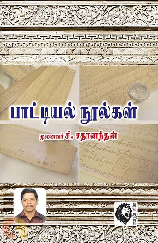 பாட்டியல் நூல்கள்