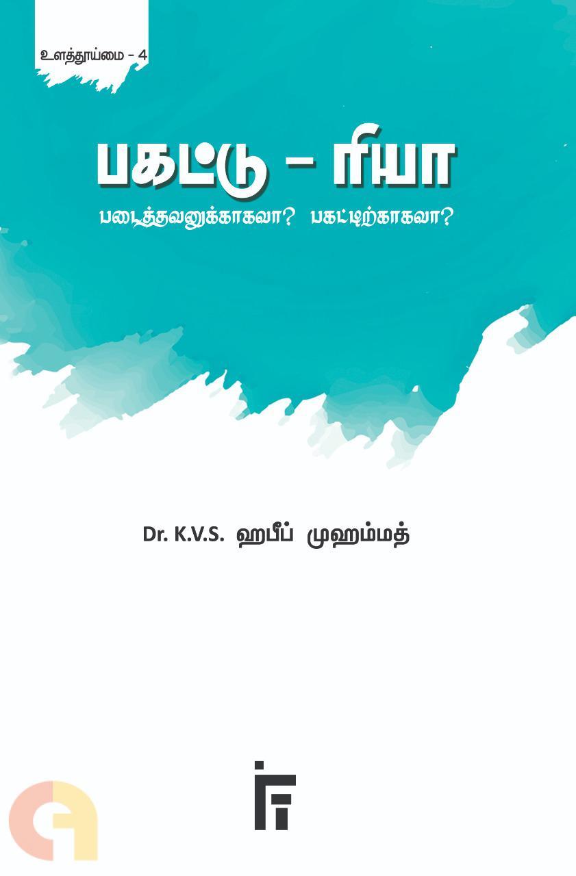 பகட்டு - ரியா