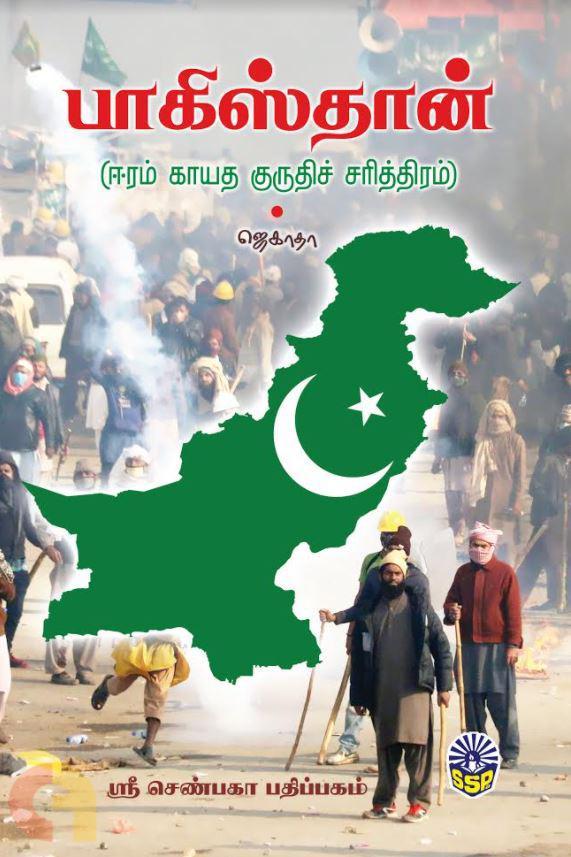 பாகிஸ்தான்: ஈரம் காயாத குருதிச் சரித்திரம்