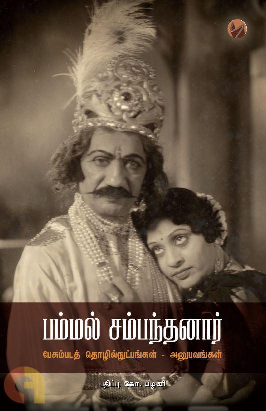 பம்மல் சம்பந்தனார்