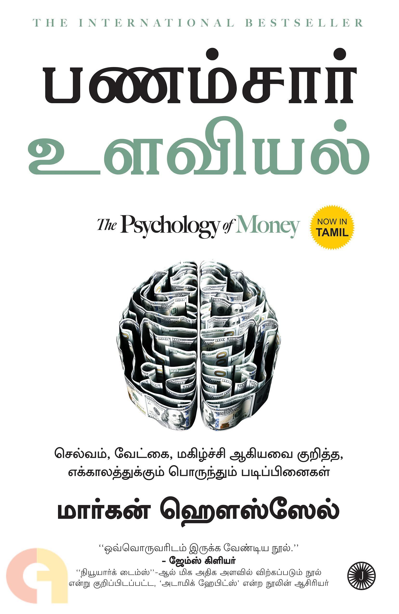பணம்சார் உளவியல் | The Psychology of Money