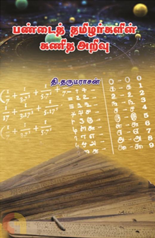 பண்டைத் தமிழர்களின் கணித அறிவு
