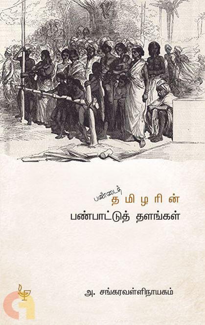 பண்டைத் தமிழரின் பண்பாட்டுத் தளங்கள்