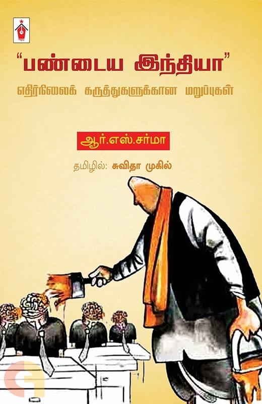 பண்டைய இந்தியா: எதிர்நிலை கருத்துகளுக்கான மறுப்புகள்
