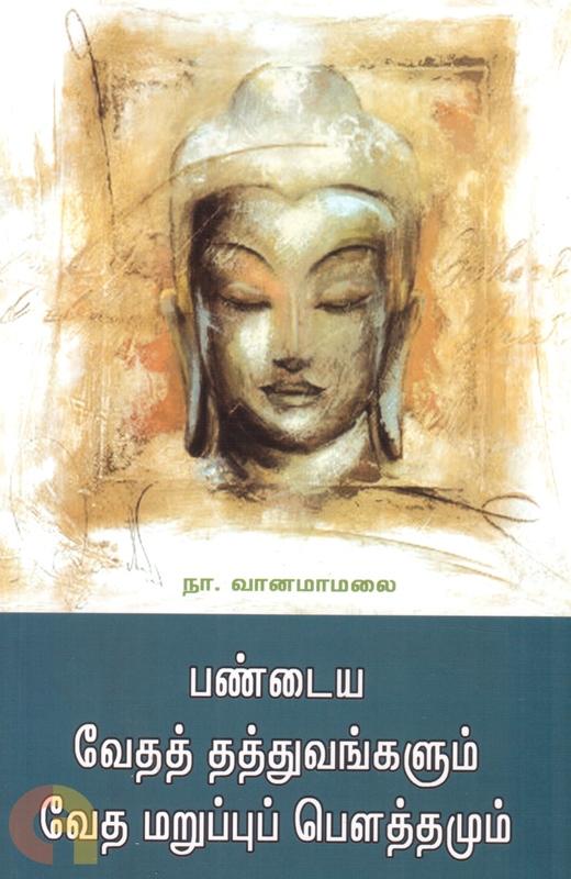 பண்டைய வேதத் தத்துவங்களும் வேத மறுப்புப் பௌத்தமும்