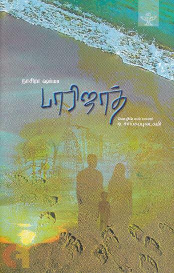 பாரிஜாத்