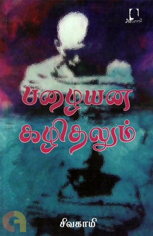 பழையன கழிதலும் | Buy Tamil & English Books Online ...