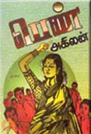 பெண்(தாகம்)