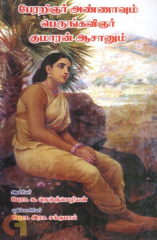 பேரறிஞர் அண்ணாவும் பெருங்கவிஞர் குமாரன் ஆசானும்
