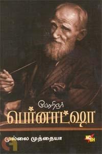 பேரறிஞர் பெர்னாட்ஷா