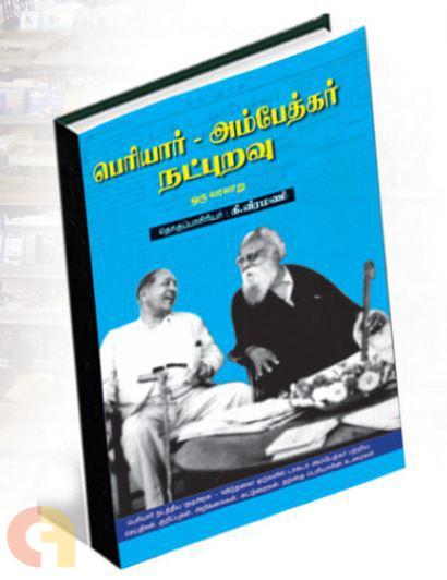 பெரியார்-அம்பேத்கர் நட்புறவு