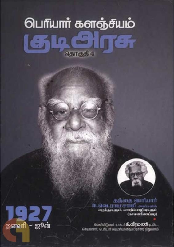பெரியார் களஞ்சியம்: குடி அரசு  (தொகுதி 4)
