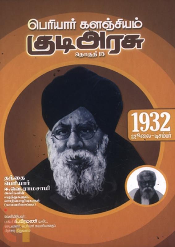 பெரியார் களஞ்சியம்: குடி அரசு  (தொகுதி 15)