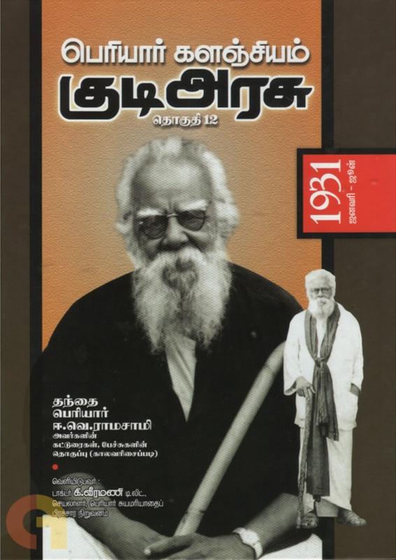 பெரியார் களஞ்சியம்: குடி அரசு  (தொகுதி 12)