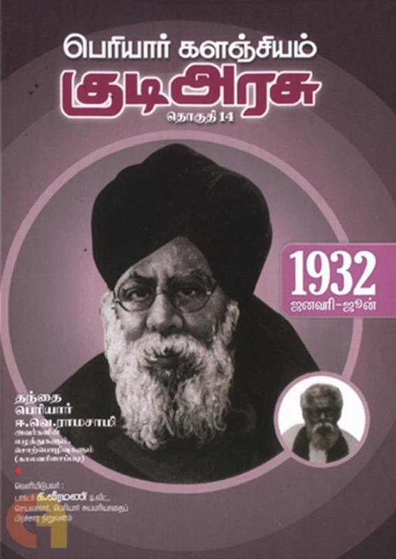 பெரியார் களஞ்சியம்: குடி அரசு  (தொகுதி 14)