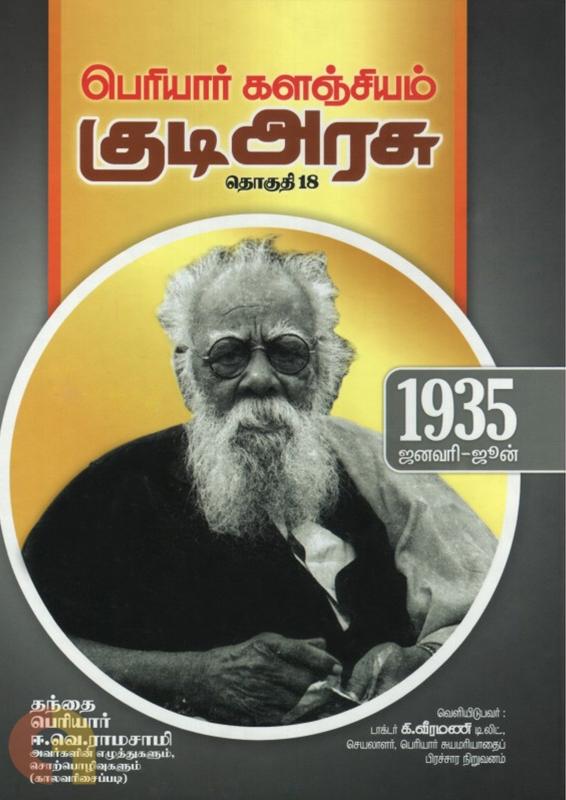 பெரியார் களஞ்சியம்: குடி அரசு  (தொகுதி 18)