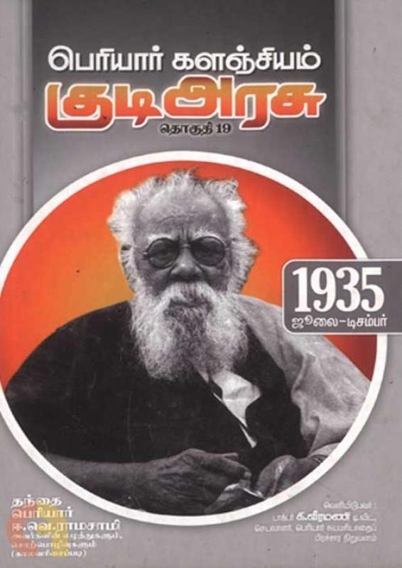 பெரியார் களஞ்சியம்: குடி அரசு  (தொகுதி 19)