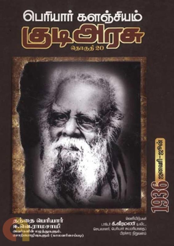 பெரியார் களஞ்சியம்: குடி அரசு  (தொகுதி 20)