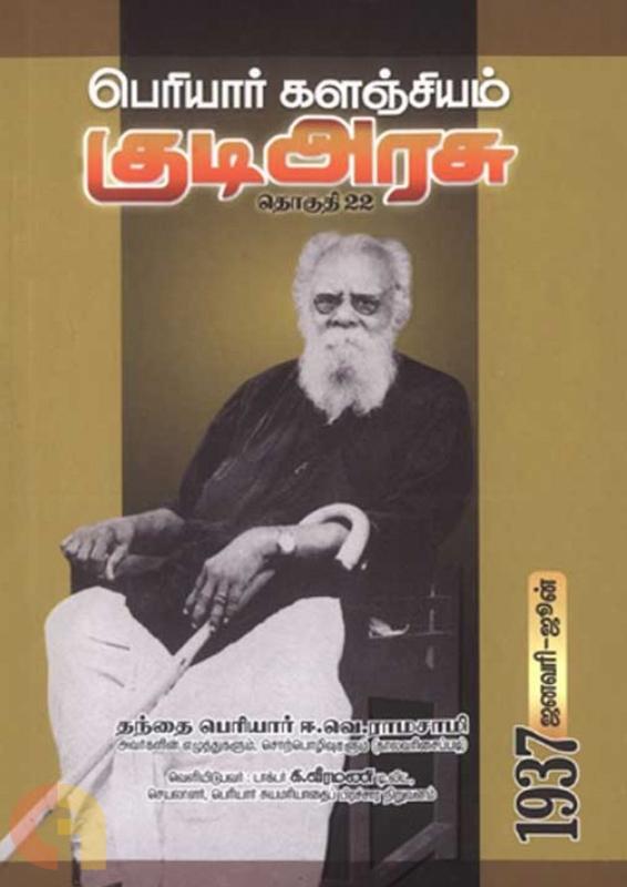 பெரியார் களஞ்சியம்: குடி அரசு  (தொகுதி 22)