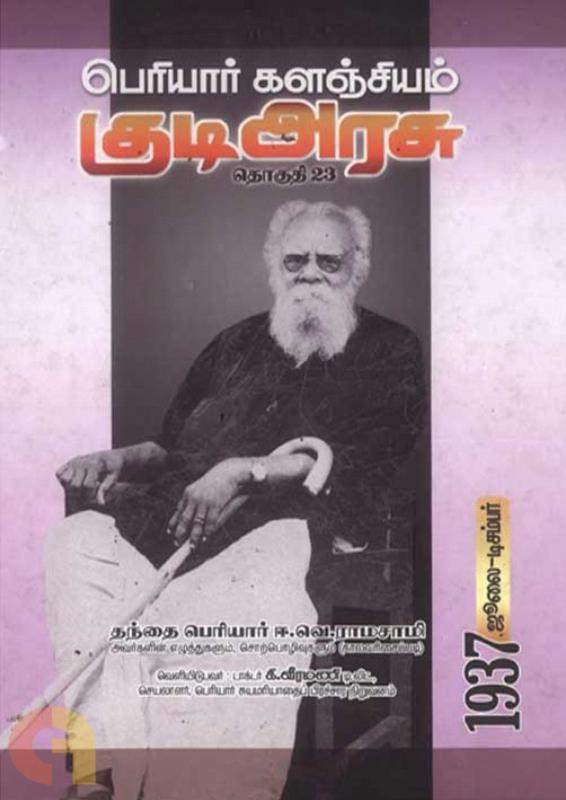 பெரியார் களஞ்சியம்: குடி அரசு  (தொகுதி 23)