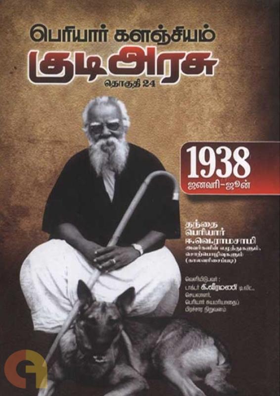 பெரியார் களஞ்சியம்: குடி அரசு  (தொகுதி 24)