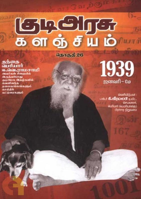பெரியார் களஞ்சியம்: குடி அரசு  (தொகுதி 26)