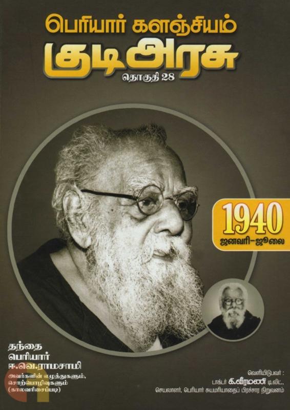 பெரியார் களஞ்சியம்: குடி அரசு  (தொகுதி 28)