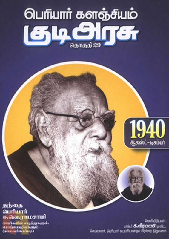 பெரியார் களஞ்சியம்: குடி அரசு  (தொகுதி 29)