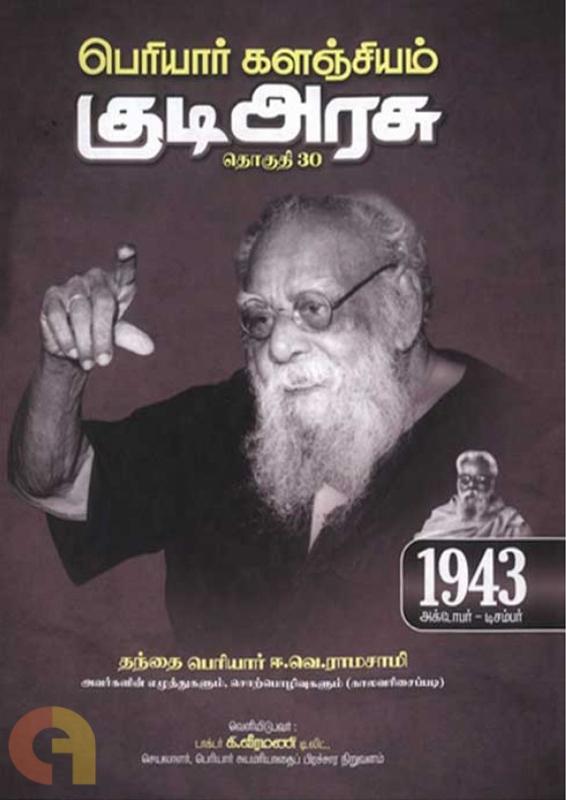 பெரியார் களஞ்சியம்: குடி அரசு  (தொகுதி 30)