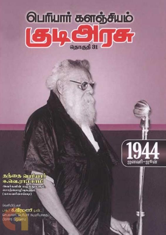 பெரியார் களஞ்சியம்: குடி அரசு  (தொகுதி 31)