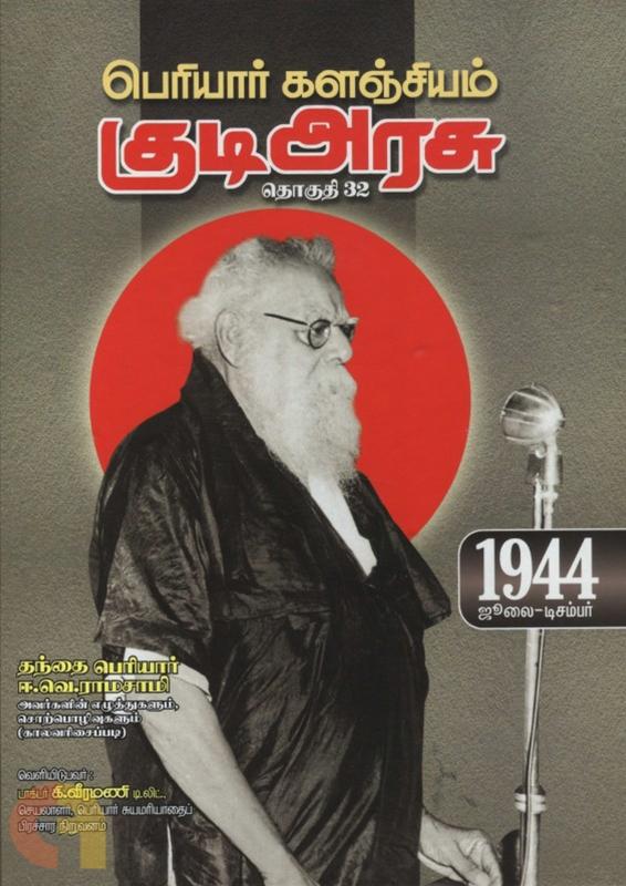 பெரியார் களஞ்சியம்: குடி அரசு  (தொகுதி 32)