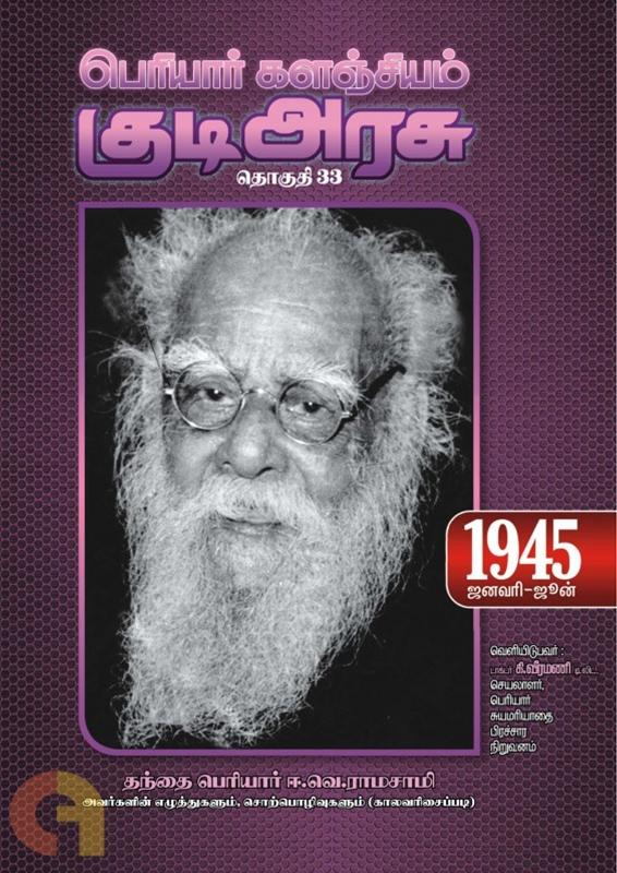 பெரியார் களஞ்சியம்: குடி அரசு  (தொகுதி 33)