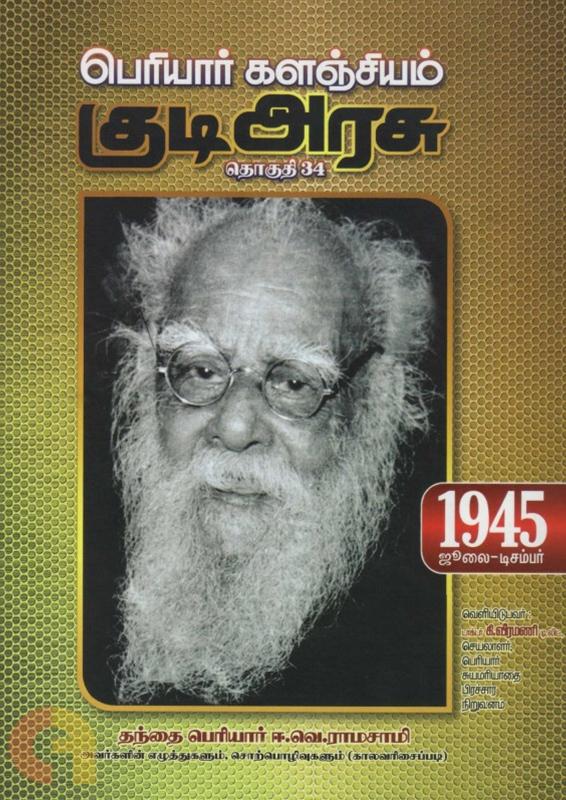 பெரியார் களஞ்சியம்: குடி அரசு  (தொகுதி 34)