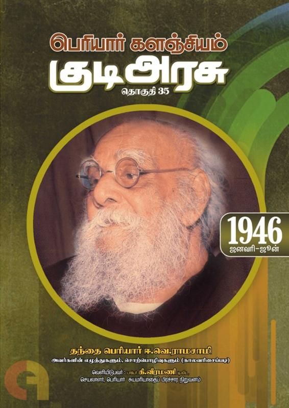 பெரியார் களஞ்சியம்: குடி அரசு  (தொகுதி 35)