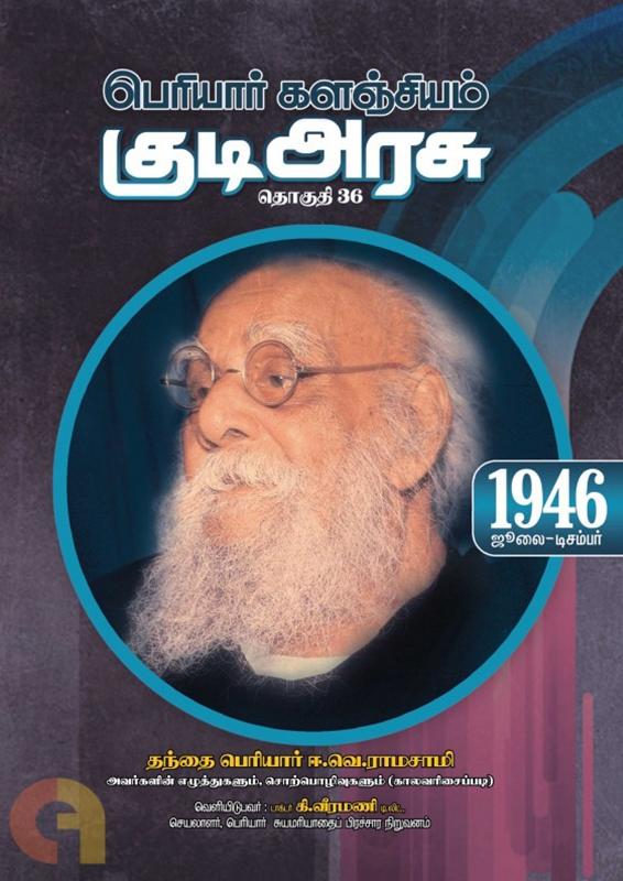 பெரியார் களஞ்சியம்: குடி அரசு  (தொகுதி 36)