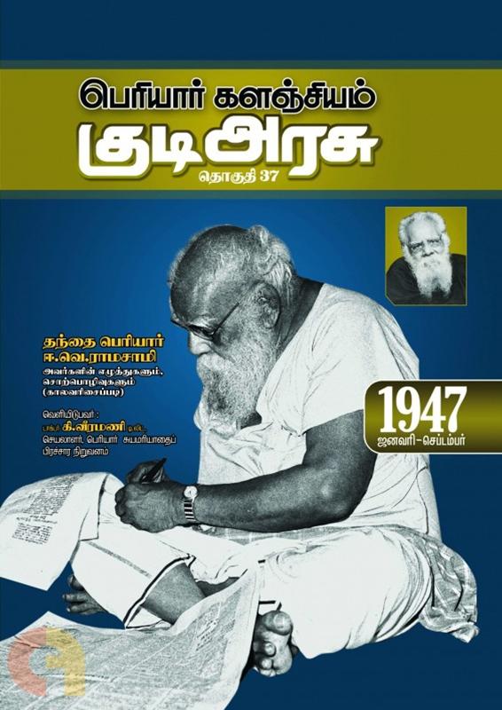 பெரியார் களஞ்சியம்: குடி அரசு  (தொகுதி 37)
